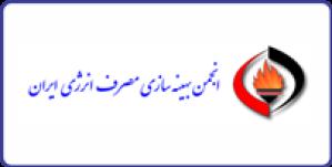 مشاهده پروفایل رسمی انجمن بهینه سازی مصرف انرژی ایران