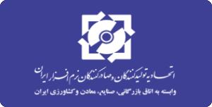 اتحادیه تولیدکنندگان و صادرکنندگان نرم افزار ایران