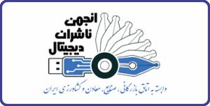 مشاهده پروفایل رسمی انجمن ناشران دیچیتال ایران