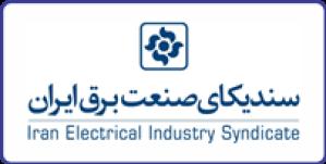 مشاهده پروفایل رسمی سندیکای صنعت برق ایران