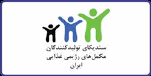 سندیکای تولیدکنندگان مکمل های رژیمی غذایی ایران