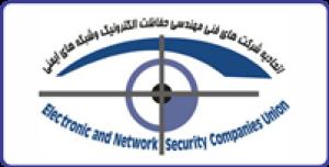 اتحادیه شرکتهای فناوری حفاظت الکترونیک و شبکه های ایمنی