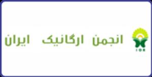انجمن ارگانیک ایران (ایران ارگانیک )