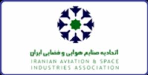مشاهده پروفایل اتحادیه صنایع هوایی و فضایی ایران