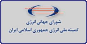 شورای جهانی انرژی کمیته ملی انرژی جمهوری اسلامی ایران