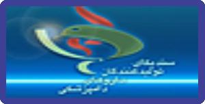 سندیکای تولید کنندگان و صادرکنندگان داروهای دامپزشکی ایران
