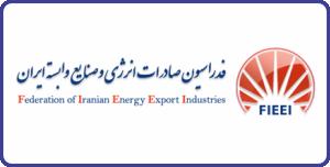 مشاهده پروفایل فدراسیون صادرات انرژی و صنایع وابسته ایران