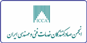 نمایش پروفایل انجمن صادرکنندگان خدمات فنی و مهندسی ایران