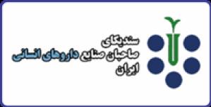 مشاهده پروفایل رسمی سندیکای صاحبان صنایع داروهای انسانی ایران