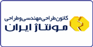 مشاهده پروفایل کانون طراحی مهندسی و طراحی مونتاژ ایران