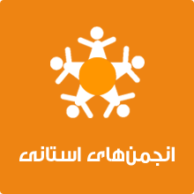 انجمن شرکت های دانش بنیان استانی